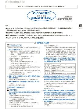 【第(2)類医薬品】ニコレットクールミント 96個【送料無料(一部地域除く)】【取寄品】