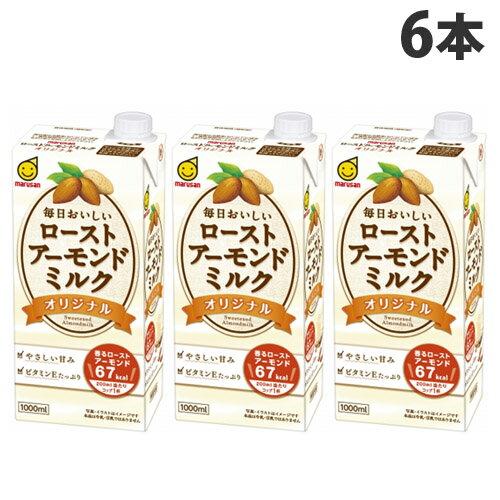 賞味期限間近 アウトレット 賞味期限:21.05.18 マルサンアイ毎日おいしいローストアーモンドミルクオリジナル1000ml