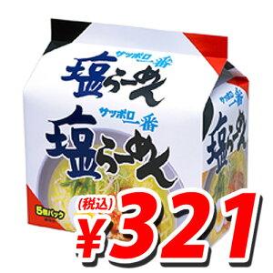 塩味 インスタントラーメン インスタント食品 インスタント麺 麺類 食品 ラーメン 袋麺サッポロ...