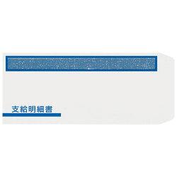 OBC-FT-1S支給明細窓付封筒