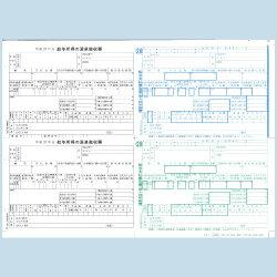 OBC-4109単票源泉徴収票A4ヨコ100セット(24年度版)