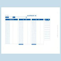 オービック6052袋とじ支給明細書(縦型)連続【送料無料(一部地域除く)】