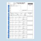 OBC-5163 単票被保険者月額変更届 A4タテ【代引不可】【送料無料(一部地域除く)】
