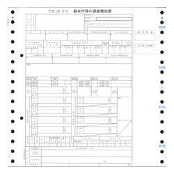 源泉徴収票平成28年分6009-A16