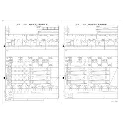 単票源泉徴収票平成28年分6109-A16