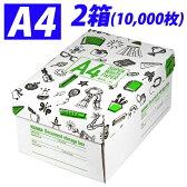 キラット スーパーホワイトペーパー A4 5000枚×2箱【送料無料(一部地域除く)】