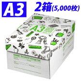 キラット スーパーホワイトペーパー A3 2500枚×2箱【送料無料(一部地域除く)】