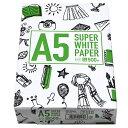 コピー用紙 スーパーホワイトペーパー 高白色 A5 5000枚(500枚×10冊) 印刷用紙 白紙 OA用紙 コピーペーパー こぴいようし『送料無料(一部地域除く)』 3