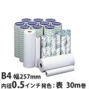 FAX用紙 グリーンエコー B4 257mm×30m 0.5インチ 6本