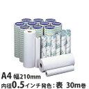 FAX用紙 グリーンエコー A4 210mm×30m 0.5...