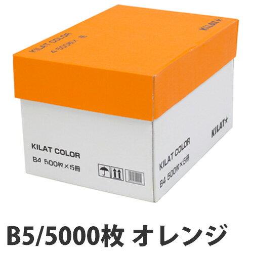 カラーコピー用紙 オレンジ B5 5000枚【送料無料(一部地域除く)】画像
