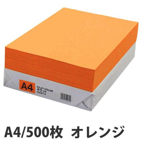カラーコピー用紙 オレンジ A4 500枚画像
