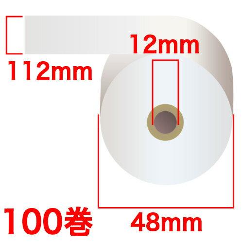 感熱紙レジロール スタンダード112×48×12mm 100巻(ノーマル・5年保存)【送料無料(一部地域除く)】