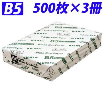 ホワイトエコペーパー【B5】1500枚(500枚×3冊セット)