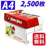 【限定商品】コピー用紙 A4 2500枚 1箱 Ver.アングリーバードパッケージ
