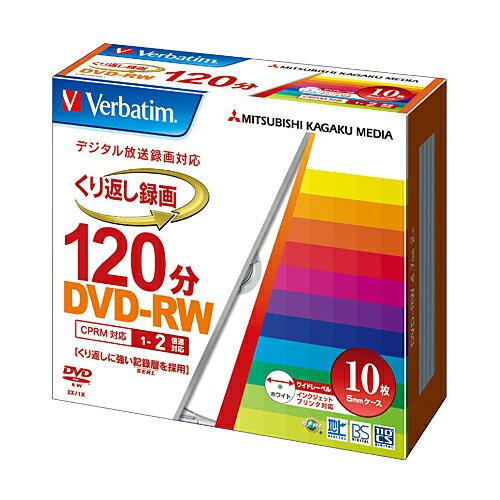 Verbatim DVD-RW CPRM対応 録画用 10枚 ケース入り