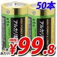 アルカリ乾電池 単1形 50本 キラットオリジナル【送料無料(一部地域除く)】
