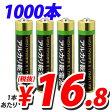 アルカリ乾電池 単4形 1000本 キラットオリジナル【送料無料(一部地域除く)】