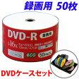 DVD-R 録画用 CPRM対応 50枚 DR12JCP50_BULK DVDケースセット