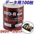 DVD-R データ用 100枚 DR47JNP100_BULK5 DVDケースセット