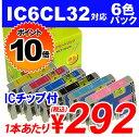 【ポイント10倍】IC6CL32 6色パックEPSONリサイクルインクカートリッジ(互換性)〔IC32カラー〕...