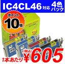 【ポイント10倍】IC4CL46 4色パック EPSONリサイクルインク(互換性)〔IC46カラー〕