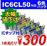 [彩色IC6CL50 6包愛普生RISAIKURUINKUKATORIJJI (兼容) ! -[【IC6CL50 6色パック EPSON リサイクルインク(互換性)〔IC50カラー〕]