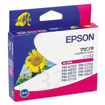 ICM32 マゼンタ 純正品 6本セット EPSON インクカートリッジ【送料無料(一部地域除く)】