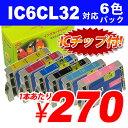 合計¥2400以上送料無料!IC6CL32 6色パック EPSONリサイクルインク(互換性)〔IC32カラー〕【あ...
