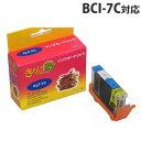 【ポイント10倍】BCI-7C シアン CANONリサイクルインク(互換性)〔BCI7C〕