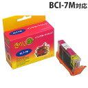 【ポイント10倍】BCI-7M マゼンタ CANONリサイクルインク(互換性)〔BCI7M〕