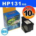 【ポイント10倍】HP131 ブラック リサイクルインク(互換性)