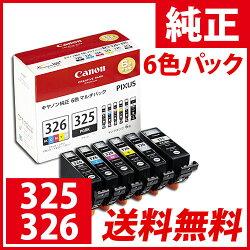 CANONBCI-326BKCMYGYBCI-325BK6色パック純正品