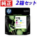 HP HP178 (CR282AA) 5色パック 純正 インク 178 2箱セット【送料無料(一部地域除く)】