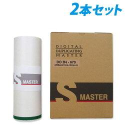 軽印刷機対応マスターDOB4-6702本セット