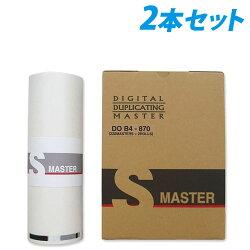 軽印刷機対応マスターDOB4-8702本セット