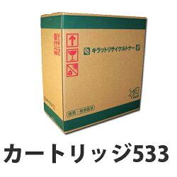 リサイクルCANONカートリッジ53310000枚要納期
