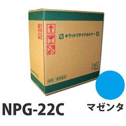 NPG-22キヤノンシアンリサイクル25000枚即納