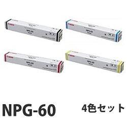 キヤノンNPG-60リサイクルトナーカートリッジ4色セット