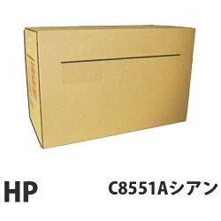 C8551Aシアン純正品HPトナーカートリッジ25000枚