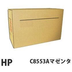 C8553Aマゼンタ純正品HPトナーカートリッジ25000枚
