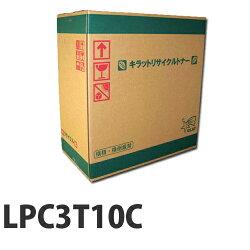 LPC3T10Cシアン即納EPSONリサイクルトナーカートリッジ