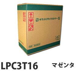 リサイクルトナーEPSONLPC3T16Mマゼンタ16000枚要納期