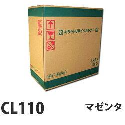 CL110マゼンタ5000枚即納FUJITSUリサイクルトナーカートリッジ