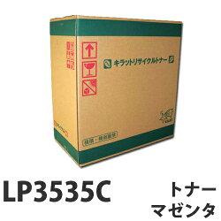 リサイクルトナーJDLLP3535Cマゼンタ26000枚要納期