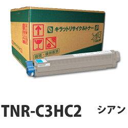 【即納】リサイクルトナーOKITNR-C3HC2シアン大容量15000枚