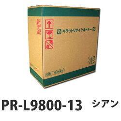 PR-L9800-13シアン即納リサイクルトナーカートリッジ15000枚