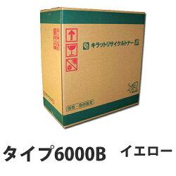 タイプ6000Bイエロー【要納期】リサイクルトナーカートリッジ8000枚