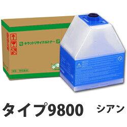 タイプ9800シアン即納RICOHリサイクルトナーカートリッジ10000枚