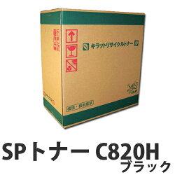 SPトナーC820Hブラック【要納期】RICOHリサイクルトナーカートリッジ